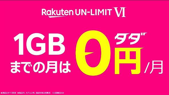 楽天 楽天モバイル 料金プラン 0円 無料に関連した画像-01