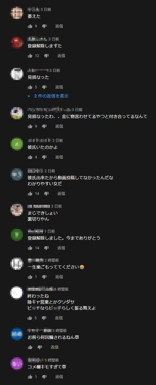 本田翼 チー牛 病み 謝罪に関連した画像-02