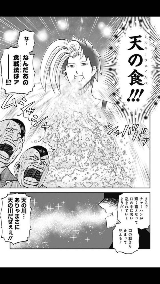 うすた京介 新連載 5年ぶり ジャンプ+ 絵柄に関連した画像-05