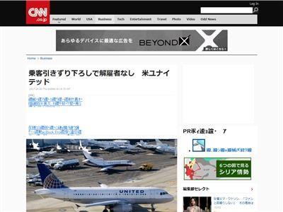 ユナイテッド航空 社内処分 オーバーブッキングに関連した画像-02