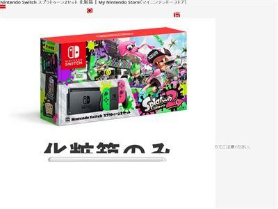 スプラトゥーン2 化粧箱 ニンテンドースイッチ 任天堂に関連した画像-02