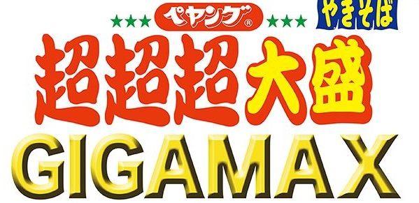 ペヤング  超超超大盛GIGAMAX 4倍に関連した画像-01