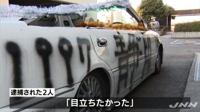 成人式 改造車 逮捕に関連した画像-07