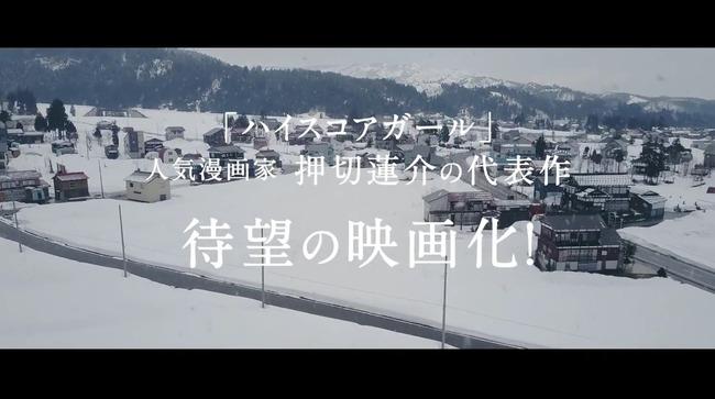 実写映画 ミスミソウ 残虐 特報映像 トラウマ 除雪車 閲覧注意に関連した画像-02