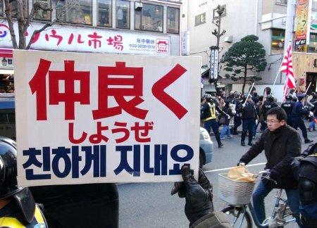 在日韓国人 韓国人 ヘイトスピーチ 集会 貢献に関連した画像-01