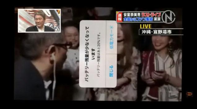 TBS 放送事故 LINE 通知 バッテリー スマホ 中継 新・情報7daysニュースキャスターに関連した画像-04