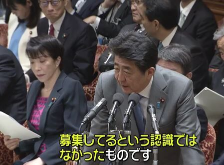 【珍答弁】安倍首相「(桜を見る会への参加者を)募ってはいるが募集はしてない」←!?!?