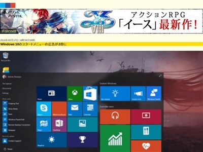 Windows10 広告 スタートメニュー アップデートに関連した画像-02