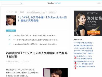 西川貴教 T.M.Revolution とくダネ! お天気 中継に関連した画像-02
