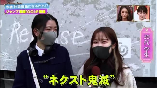 ネクスト鬼滅 呪術廻戦 鬼滅の刃 サンデー・ジャポン TVに関連した画像-02