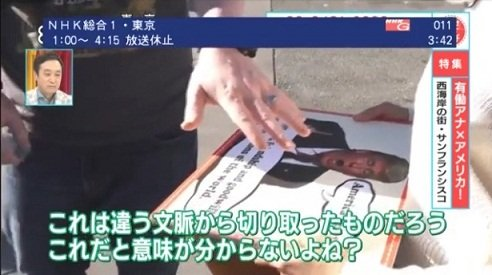 NHK マスコミ トランプ大統領 発言 切り貼りに関連した画像-04