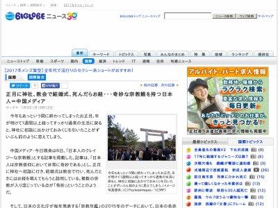 小学 神社 教会 結婚式 お経 日本人 宗教観に関連した画像-02