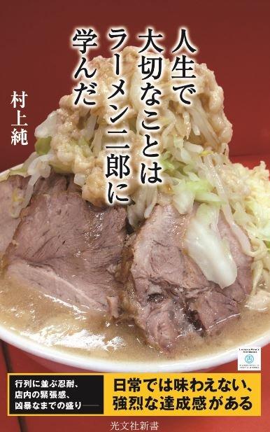 news_large_sizurumurakamiramen