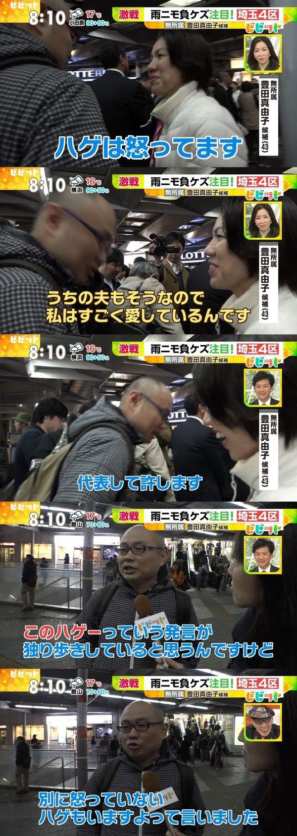 豊田真由子 ハゲ 許される ユリオカ超特Qに関連した画像-03