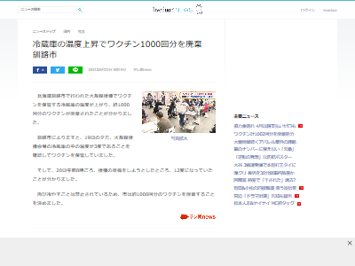 釧路市コロナワクチン1000回廃棄に関連した画像-02