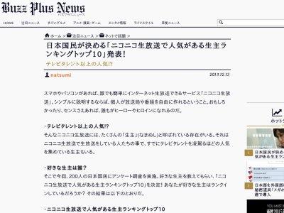 ニコ生 ニコニコ生放送 ランキングに関連した画像-02