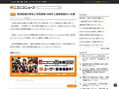川崎中1殺害 実名報道に関連した画像-02