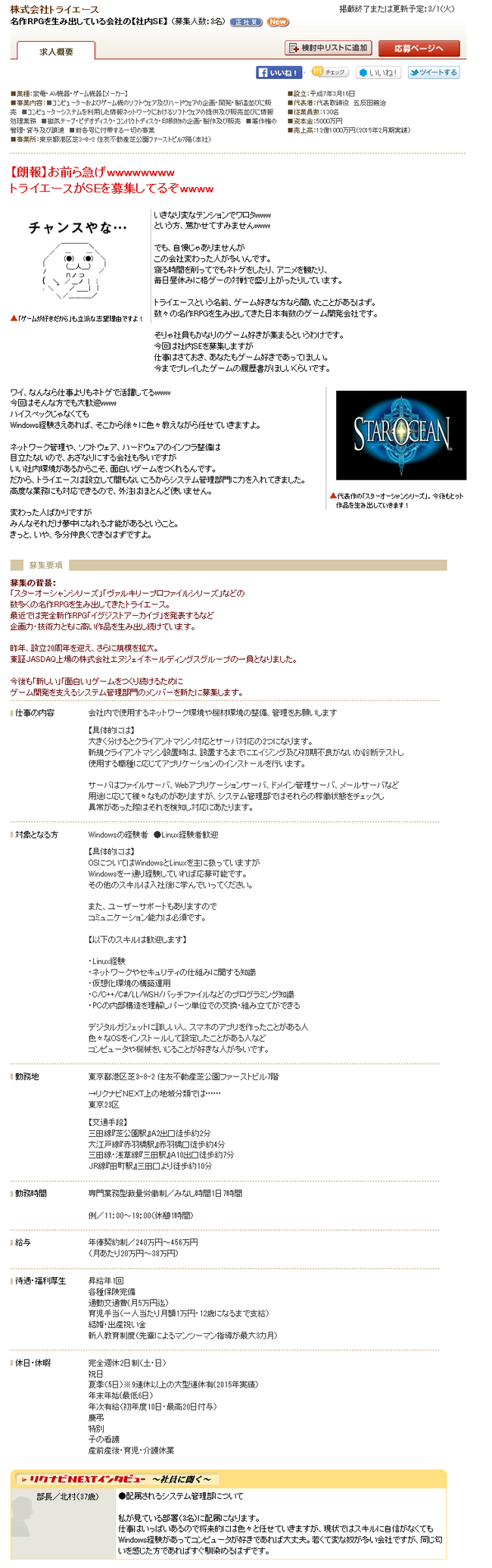 暴走 ゲーム会社 トライエース 求人 リクナビNEXT 修正 やる夫 まとめブログ に関連した画像-02