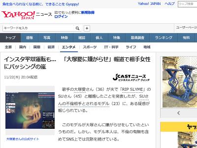 大塚愛 RIPSLYME・SU 離婚 不倫 江夏詩織 大炎上に関連した画像-03