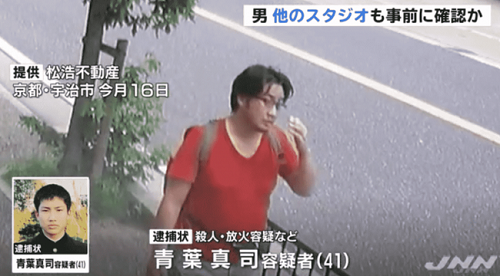 【京アニ放火事件】青葉容疑者が「学園もの」の小説を複数応募していた事が判明! 「小説を盗まれた」という動機解明の鍵になるか