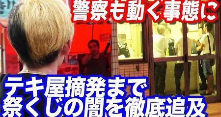 【ガチでやばい】人気ユーチューバー・ヒカルさん、またしてもクジ屋に行くも販売拒否!→警察に突撃!その時の対応などすべて動画に公開!その結果・・・
