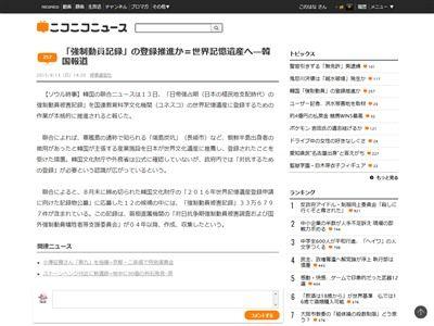 韓国 強制労働 世界遺産に関連した画像-02