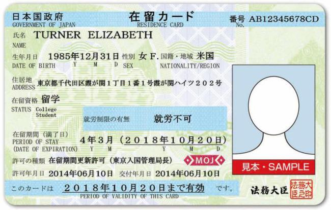 在留カード 外国人 中国人 偽造に関連した画像-01