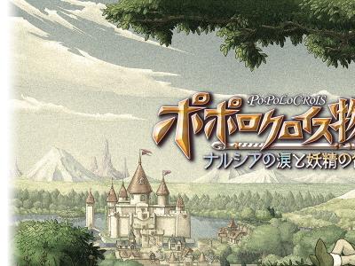 ポポロクロイス物語 ナルシアの涙と妖精の笛 東京ゲームショウに関連した画像-02