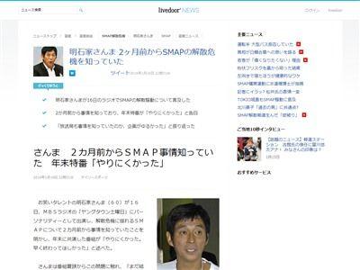 明石家さんま SMAP スマップ 解散 ラジオ 年末特番 ヤングタウン土曜日に関連した画像-02