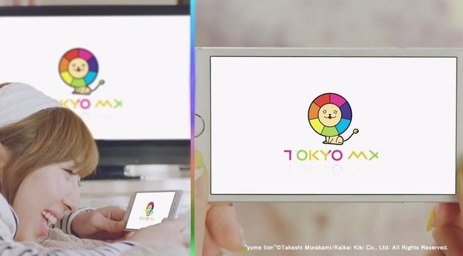 TOKYOMX エムキャスに関連した画像-01