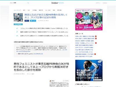 フェミニスト 勝部元気 東京五輪 オリンピック 制服 女子高生 性欲に関連した画像-02