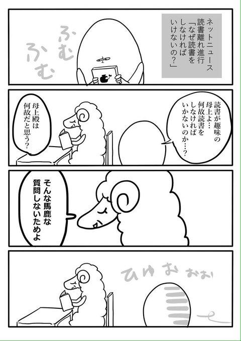 読書 ツイッター 漫画 イラストに関連した画像-02