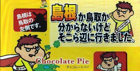鳥取県 宣伝 観光 家の光 島根県に関連した画像-01
