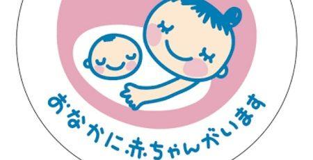 マタニティマーク パロディグッズ おそ松さん 妊娠 妊婦 二次創作 グッズ 缶バッジに関連した画像-01