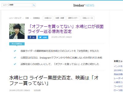 水嶋ヒロ 仮面ライダーカブト 天道総司 黒歴史 否定に関連した画像-02