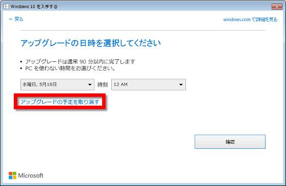 Windows10 強制アップグレード WindowsUpdateに関連した画像-04