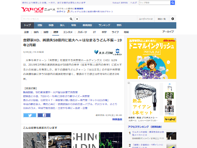 吉野家58億円赤字拡大に関連した画像-02