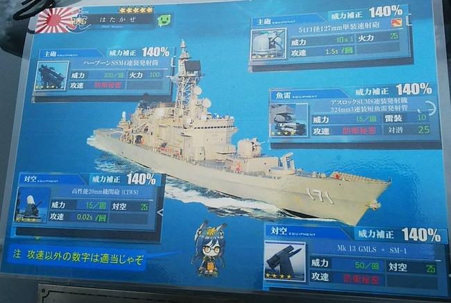 アズレン アズールレーン 艦これ 艦隊これくしょん 海上自衛隊に関連した画像-02