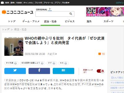 WHO 新型コロナ 日本に関連した画像-02