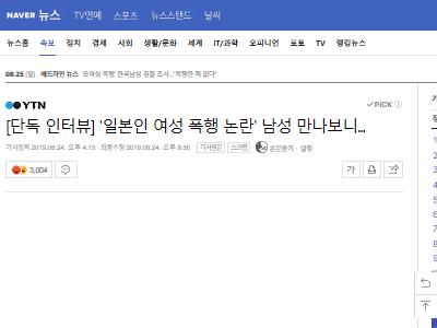 韓国 日本人女性暴行 犯人 嘘 責任転嫁 被害者ヅラに関連した画像-02