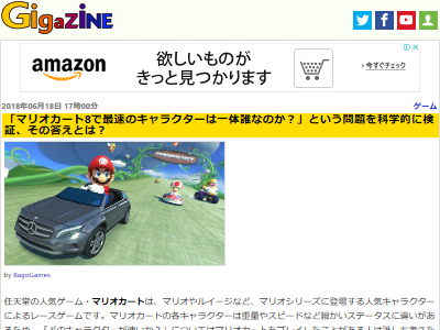 マリオカート8 最速 キャラクター カート ワリオ パタテンテに関連した画像-02