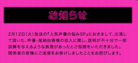 アイドル声優 尾崎由香 有田哲平の夢なら醒めないで 謝罪に関連した画像-02