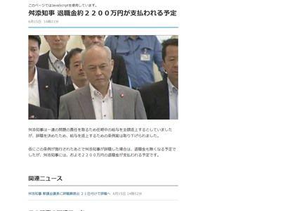 舛添都知事 給与 退職金に関連した画像-02