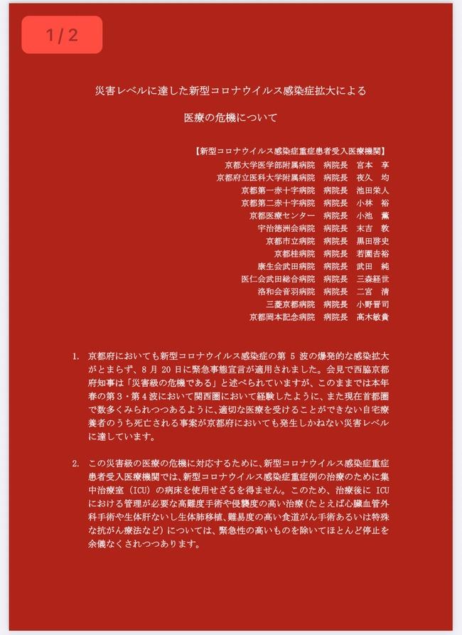 警告 新型コロナ 京都 トリアージ 赤 医療 危機に関連した画像-02