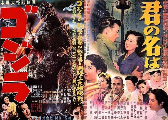 君の名は。 シン・ゴジラ 興行収入 配給 ゴジラ 62年前 昭和に関連した画像-04
