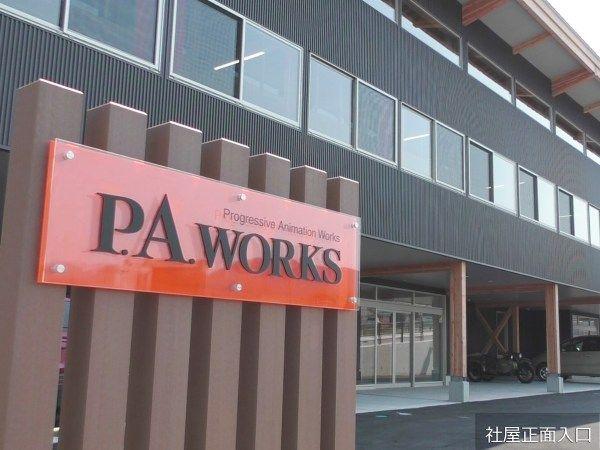 P.A.WORKS 新社屋に関連した画像-04