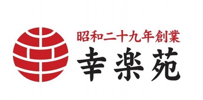 幸楽苑 閉店 ラーメン 中華に関連した画像-01