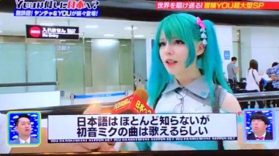 ロシア人 美少女 コスプレ 初音ミク 歌 YOUは何しに日本へ?に関連した画像-01
