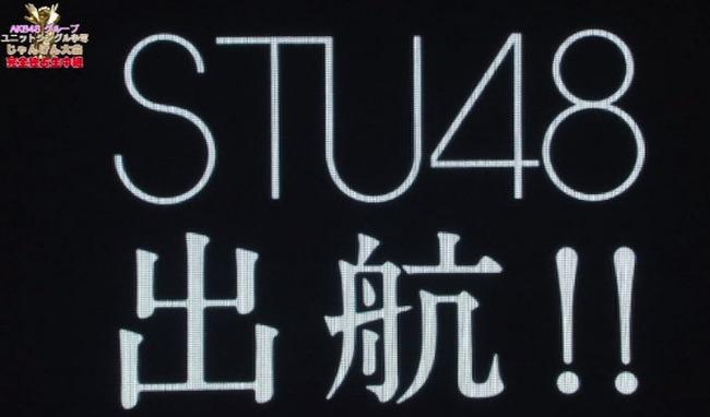 AKB48 瀬戸内48 STU48 爆誕 瀬戸内7県に関連した画像-01