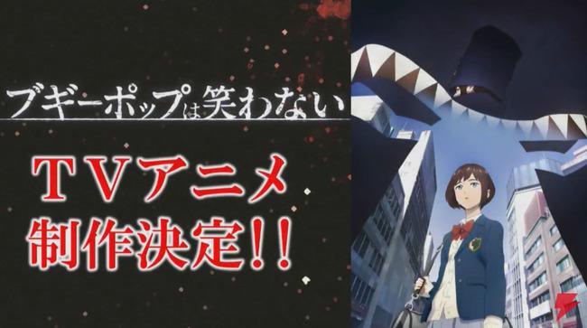 ブギーポップは笑わない TVアニメ化に関連した画像-01